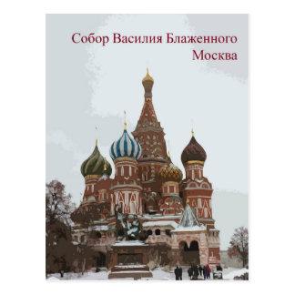 Cartão Postal O cathedral_russo da manjericão do santo