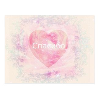 Cartão Postal Obrigado do russo você, coração macio dos rosas do