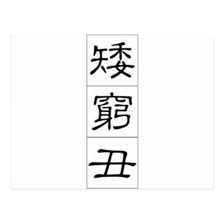 Cartão Postal Palavra chinesa: ai3 qiong2 chou3 short, os