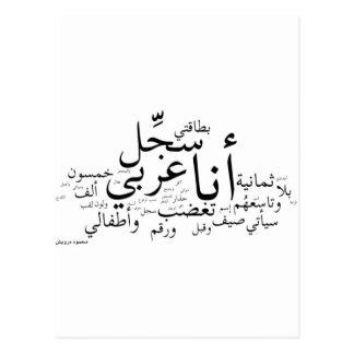 Cartão Postal Sajjil Ana Arabi