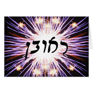 Cartão Reuven, Reuben - roteiro de Rashi do hebraico