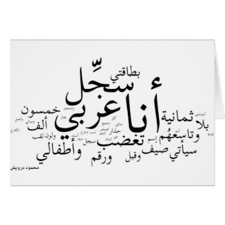 Cartão Sajjil Ana Arabi
