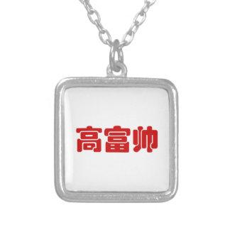 Colar Banhado A Prata Chinês alto, rico & considerável Hanzi MEME do 高富帅