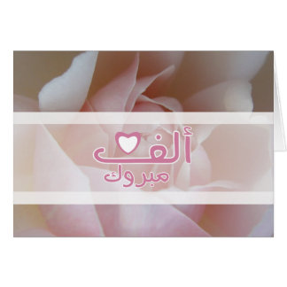 Congrats cor-de-rosa do noivado do casamento cartão comemorativo
