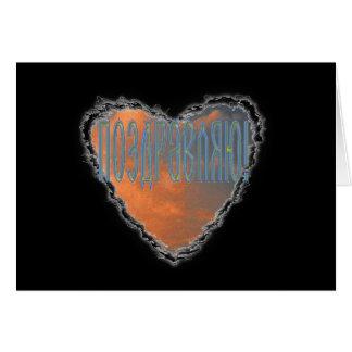 Coração do russo no cartão das felicitações das