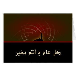 Cumprimento vermelho islâmico da mesquita do cartão comemorativo