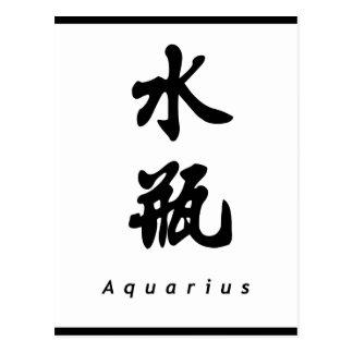 Design chinês 1 da caligrafia do Aquário (v) Cartão Postal