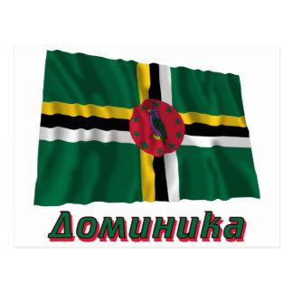 Dominica de ondulação embandeira a bandeira com cartão postal