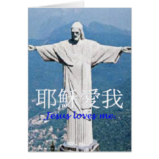 Estátua Rio de Janiero de Jesus Cartão