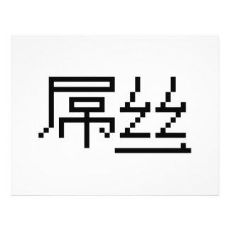 Flyer 屌丝 chinês Hanzi MEME do vencido/Diaosi