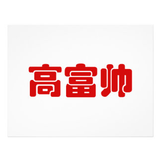 Flyer Chinês alto, rico & considerável Hanzi MEME do 高富帅