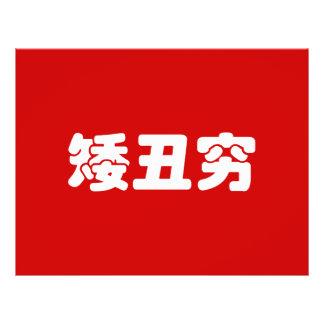 Flyer Chinês curto, feio & pobre Hanzi MEME do 矮丑穷