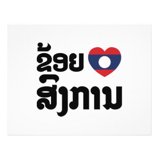 Flyer Mim língua do Laotian de Songkan do coração (amor)
