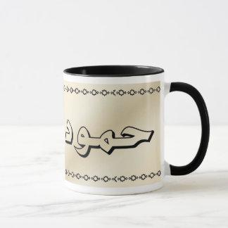 Hamood na caneca bege árabe