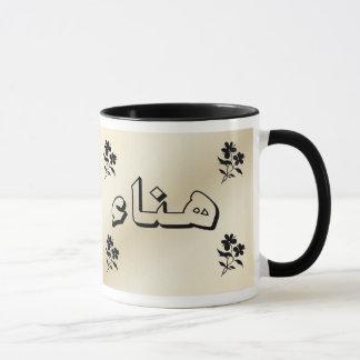 Hana'a na caneca bege árabe