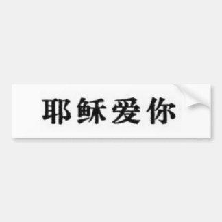 Jesus ama-o no chinês adesivo para carro
