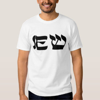 Judeu Camiseta