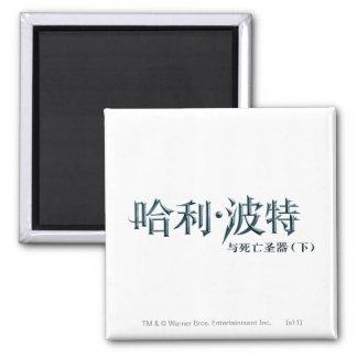 Logotipo do chinês de Harry Potter Ímã Quadrado