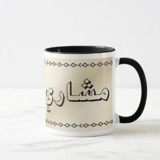 Meshari na caneca bege árabe