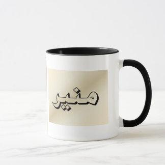 Muneer na caneca bege árabe