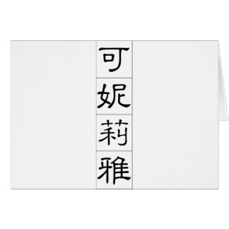 Nome chinês para Cornelia 20071_2.pdf Cartão