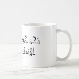 Nós somos tudo humanos caneca de café