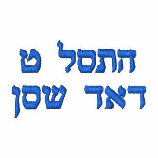 O hebraico rotula o amor você polo bordado pai