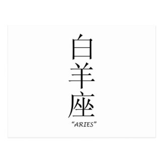 """O zodíaco do """"Aries"""" assina dentro o chinês Cartão Postal"""