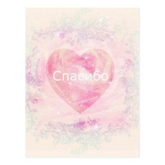 Obrigado do russo você, coração macio dos rosas do cartão postal