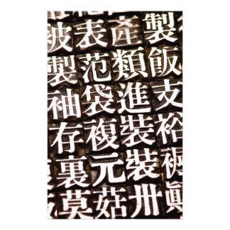 Papelaria Tipo chinês antigo da tipografia