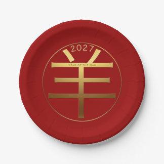 Prato De Papel O ouro 2027 do ano da cabra R gravou a placa de