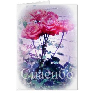 Rosas vermelhas dos cartões de agradecimentos | do