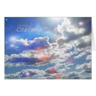 Russo - obrigado - cartão das nuvens,