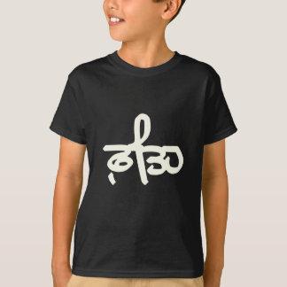 Tshirt Fateh no Punjabi