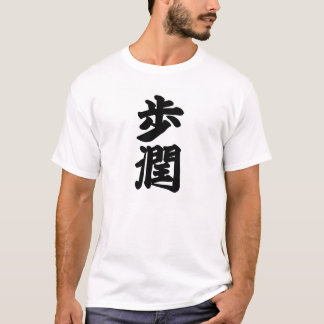 Tshirts Paul no Kanji japonês